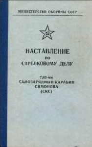 Наставление по стрелковому делу СКС-45.