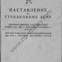 Наставление по стр. делу  ПТРС/ПТРД.