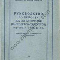 Руководство по ремонту автоматов 1941-1943 г.